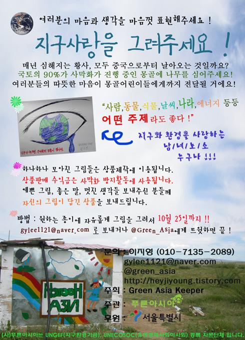 지구사랑_그림그리기_포스터_수정